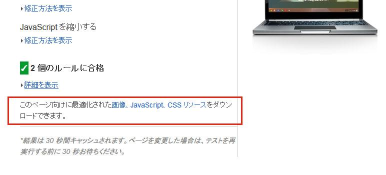 このページ向けに最適化された画像、JavaScript、CSS リソースをダウンロードできます。