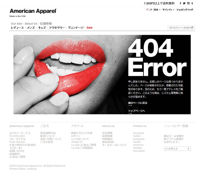 アメリカンアパレルオンラインストアの404エラーページ