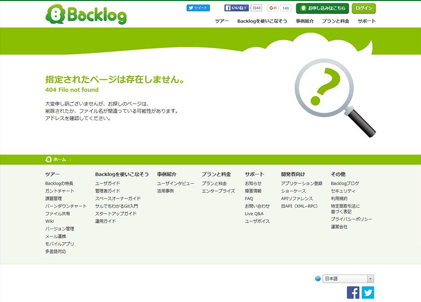 Backlog(バックログ)の404エラーページ