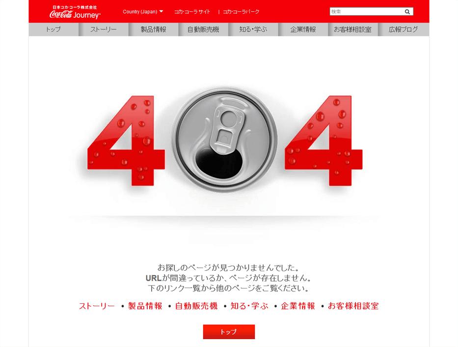 日本コカ・コーラ株式会社の404エラーページ