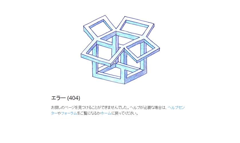 Dropboxの404エラーページ