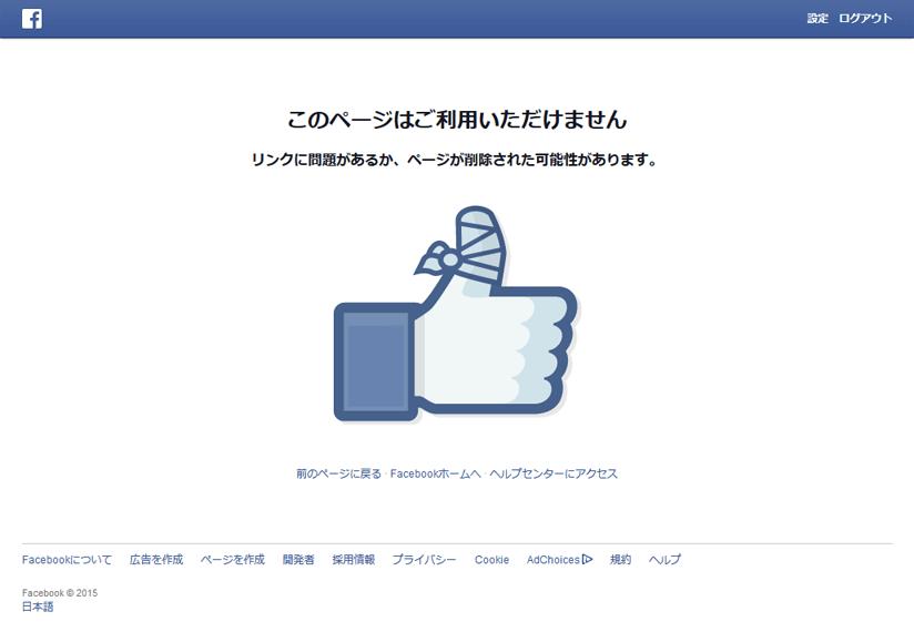 Facebook(フェイスブック)の404エラーページ