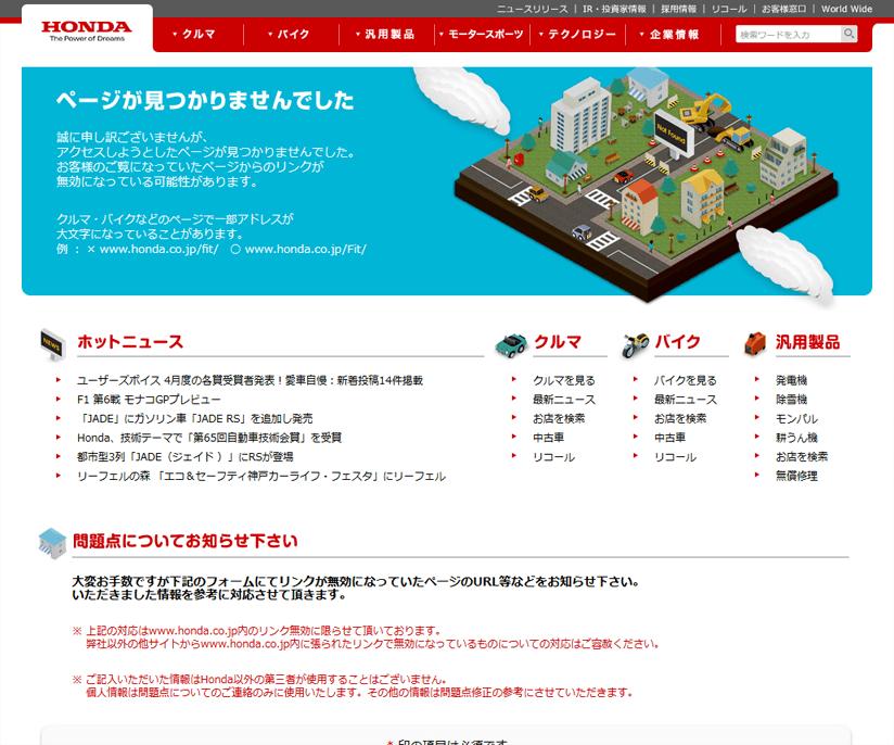 本田技研工業株式会社の404エラーページ