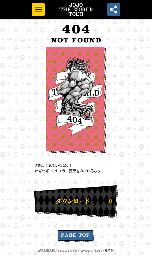 JOJO THE WORLD TOURの404エラーページ