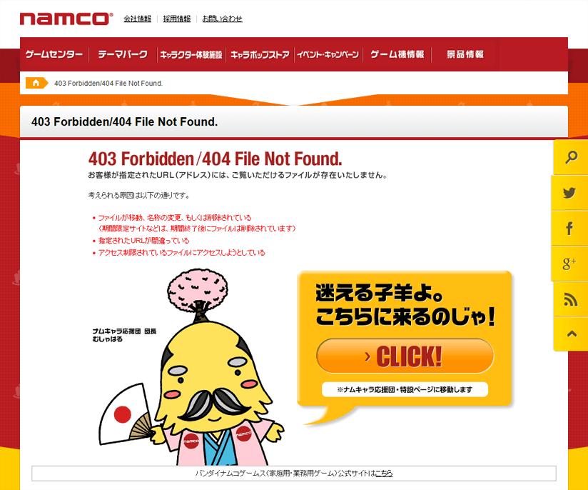 株式会社ナムコの404エラーページ