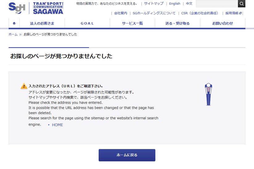 佐川急便株式会社の404エラーページ