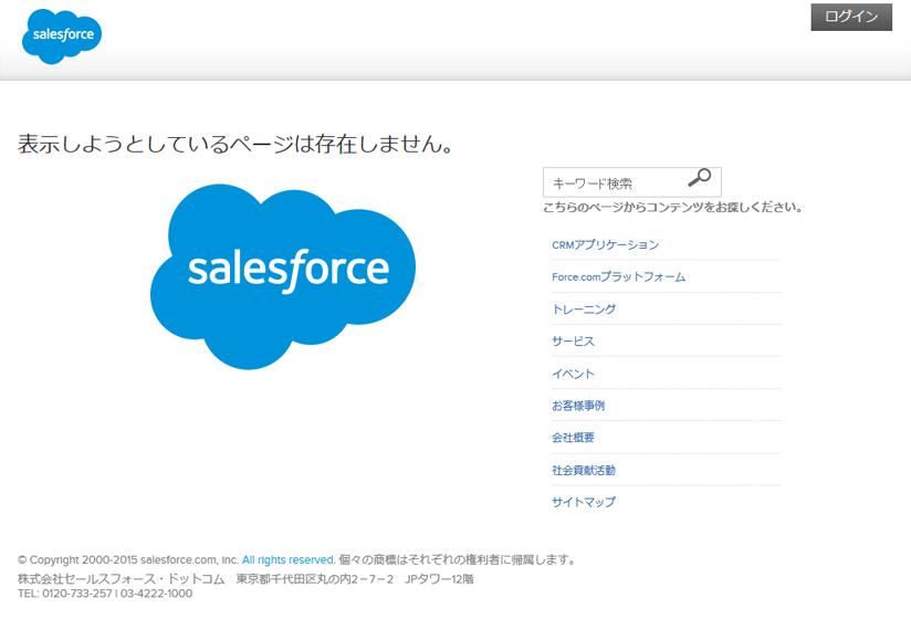 Salesforce(セールスフォース)の404エラーページ