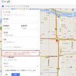 Googleマイビジネス(Googleマップ)に登録できなくて困った。
