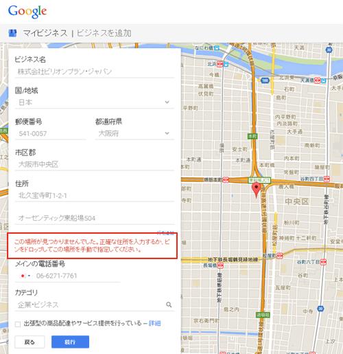この場所が見つかりませんでした。正確な住所を入力するか、ピンをドロップしてこの場所を手動で指定してください。