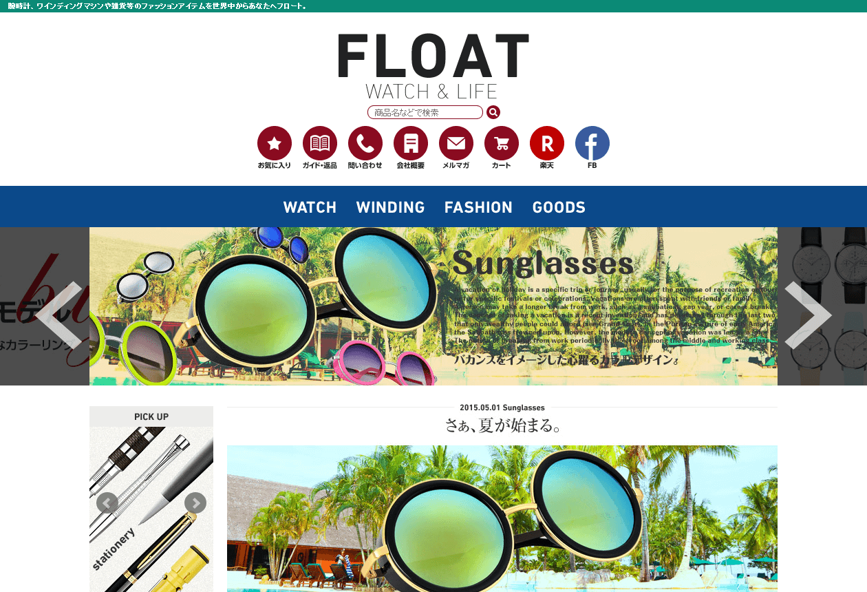 楽天ショップの参考デザイン:FLOAT(フロート)