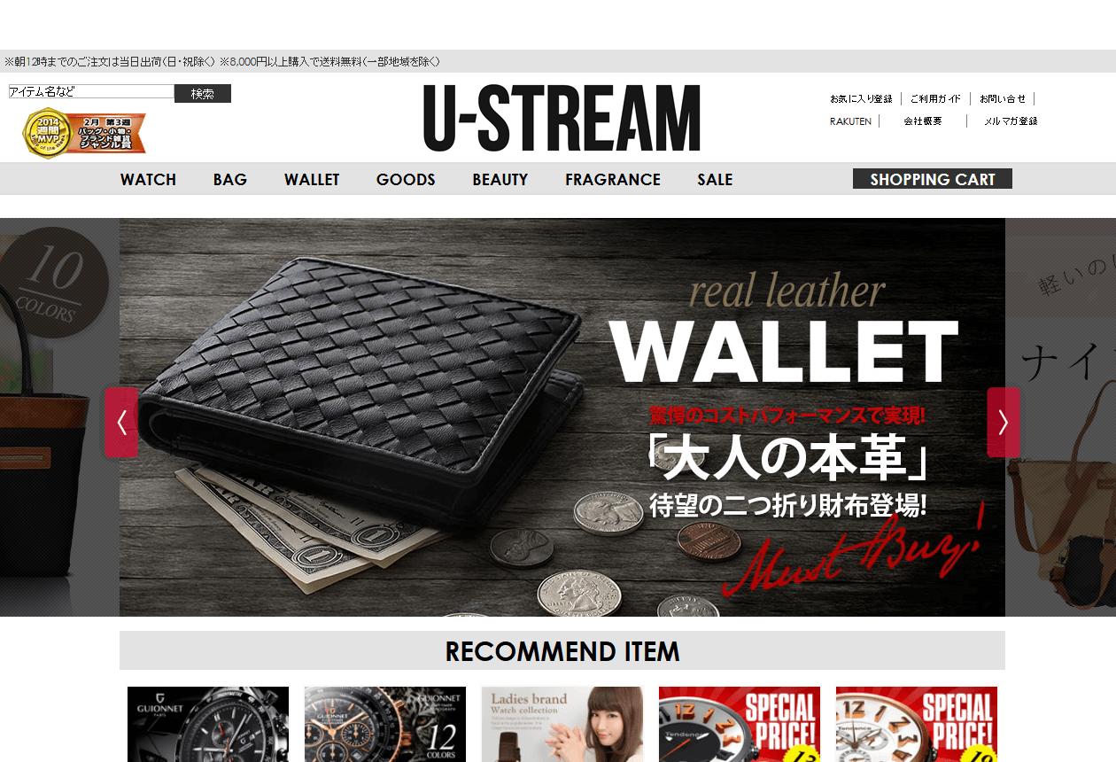 楽天ショップの参考デザイン:U-STREAM(ユーストリーム)