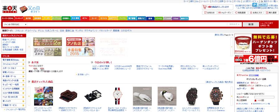 楽天サイトでフォトギャラリー付き商品ページをつくる!jQueryとCSSと楽天GOLDを使ったデザインの方法。