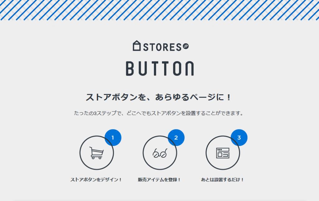 stores-jp-button