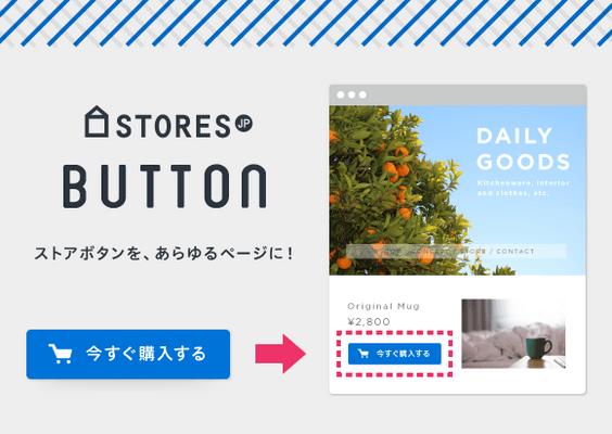 STORES.jpがどこでも設置可能なストアボタン機能をリリース!さっそく使ってみた。