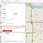 Googleマイビジネス(Googleマップ)に登録できるようになってた。