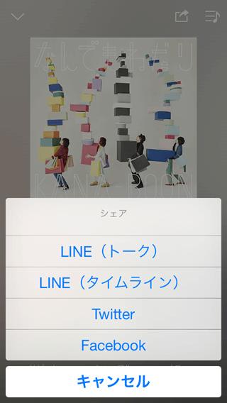 Line Musicでの共有