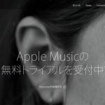 とりあえず自動更新は切っておこう!Apple Music便利機能まとめ。