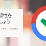 じわじわ増えてる!Google認定ショップとは?気になるメリット・デメリット。