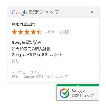 Google認定ショップのバッジ