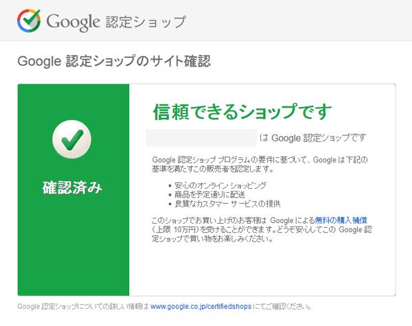 Google認定ショップの詳細表示