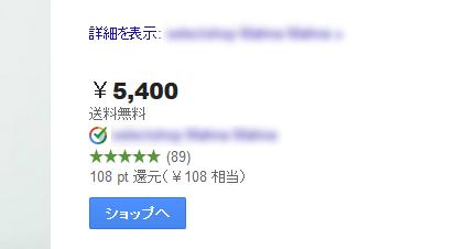 Googleショッピングでの認定ショップ表示