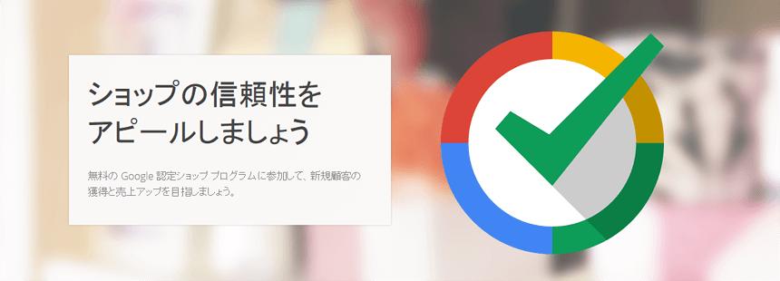 google-certifiedshops
