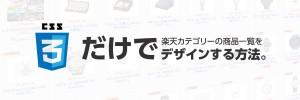 rakuten-item-list-01
