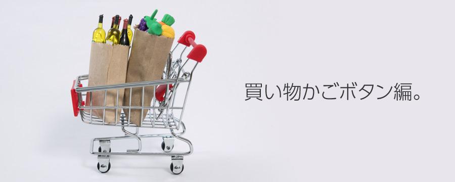 rakuten_cart_css_01