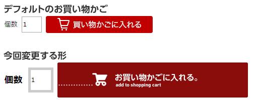 楽天お買い物カゴを綺麗に!カート回りのCSSデザイン。