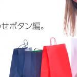 [2/5]お買い物カゴを綺麗に!楽天カート周りのCSSデザイン【問い合わせボタン編】