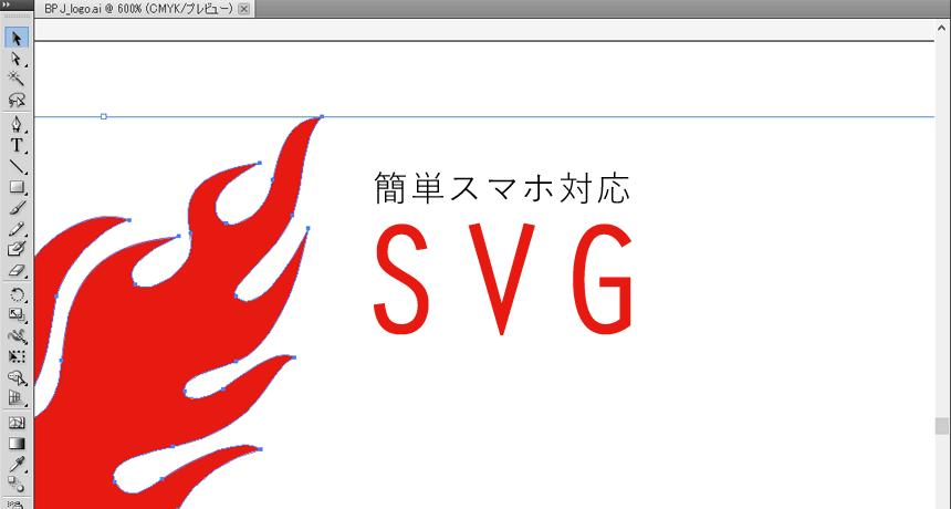 ロゴはSVGにして使いまわそう!簡単スマホ対応。