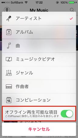 オフライン再生できる曲だけを表示する。