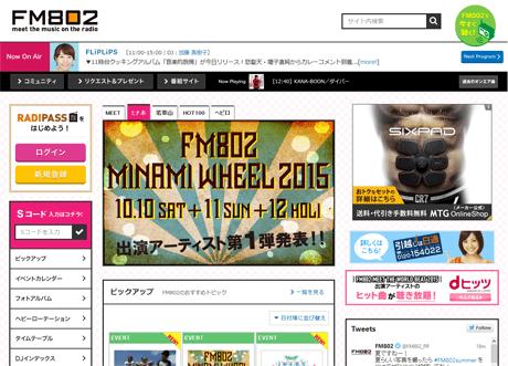 FM802公式サイトがリニューアル!フラット&ワイドな素敵デザインに。