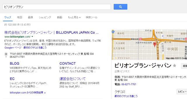 Googleマイビジネス(Googleマップ)の登録・表示までにかかる期間。