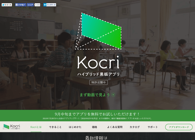 Kocri(コクリ)
