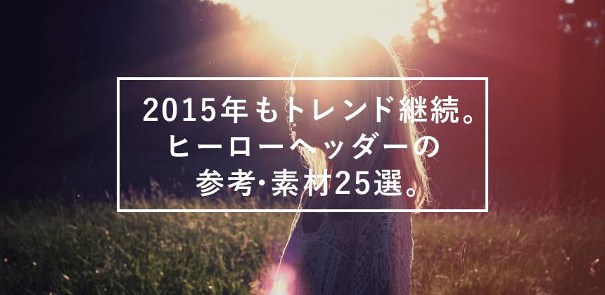 2015年もトレンド継続。ヒーローヘッダーの参考・素材25選。