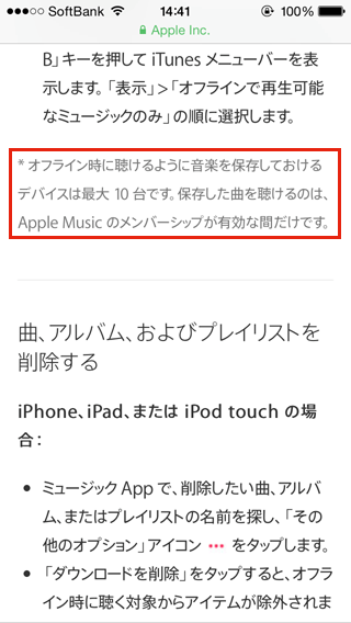 Apple Musicの場合