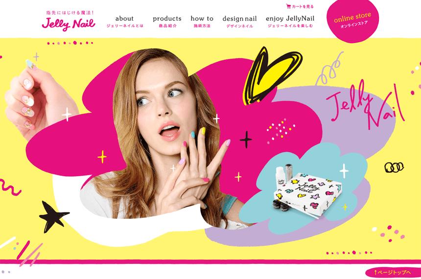 楽天ショップの参考デザイン:Jelly Nail 楽天市場店