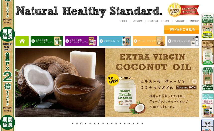 楽天ショップの参考デザイン:Natural Healthy Standard.