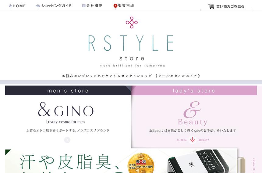 楽天ショップの参考デザイン:RSTYLE store