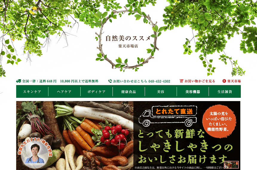 楽天ショップの参考デザイン:自然美のススメ 楽天市場店