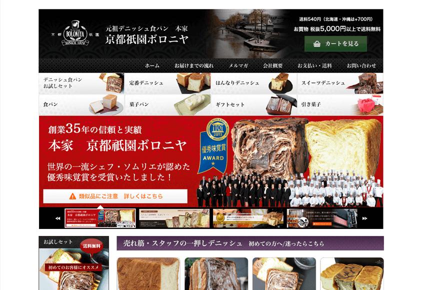 楽天ショップの参考デザイン:京都祇園ボロニヤ