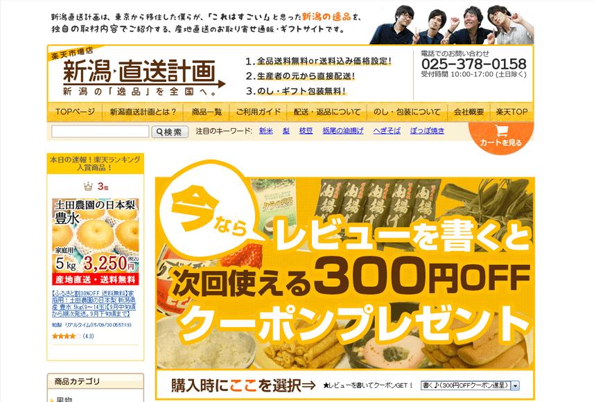楽天ショップの参考デザイン:新潟直送計画