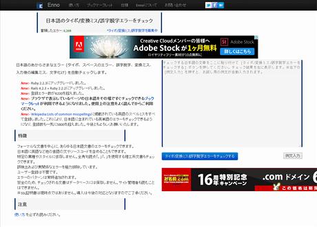 Enno - 日本語のタイポ/変換ミス/誤字脱字エラーをチェック