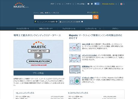Majestic®:マーケティング検索エンジンおよび SEO 被リンクチェッカー