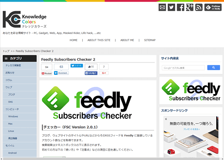 [K]Feedly Subscribers Checker 2 | Knowledge Colors