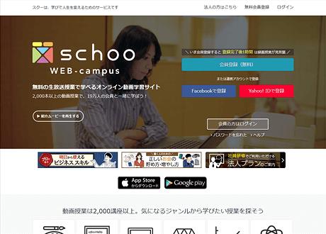 schoo WEB-campus(スクー)
