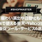賑わい演出や自動化も!無料で使える楽天・Yahoo!向け販促ツール・サービス6選。