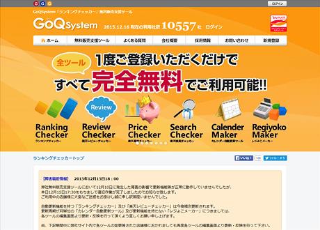 GoQSystem「ランキングチェッカー」