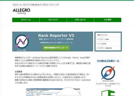 検索順位チェックツール Rank Reporter V5 無料版